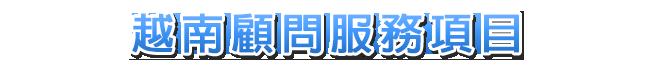 越南商標註冊,越南電商平台,越南社群推廣,越南設立公司