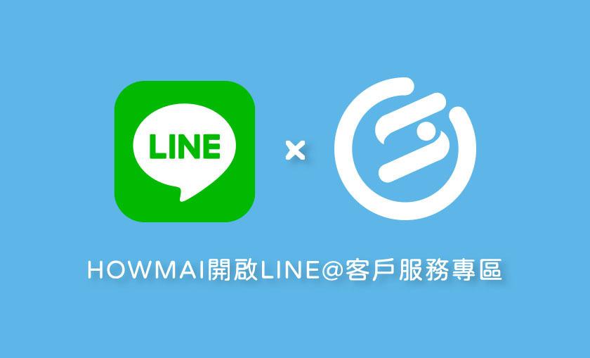 HOWMAI開啟LINE@客戶服務專區