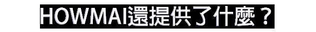 HowMai好邁跨境秉持著『讓企業,被看見』的核心價值,為東南亞SEO、越南SEO、亞洲SEO、SEO加速器、越南加速器、越南加速器、越南電商、越南跨境電商、東南亞電商、東南亞跨境電商、亞洲貿易、東南亞貿易、越南貿易、越南商業合作、越南代理商、東南亞代理商、東南亞商業合作、新南向政策等提供平台服務,專注於台灣產品、企業策略合作、越南企業參訪等多項提升企業跨境貿易服務。歡迎台灣中小企業及優質MIT製造商加入Howmai行列,為台灣品牌締造國際佳績。(營業項目:東南亞SEO、越南SEO、亞洲SEO、SEO加速器、越南加速器、越南加速器、越南電商、越南跨境電商、東南亞電商、東南亞跨境電商、亞洲貿易、東南亞貿易、越南貿易、越南商業合作、越南代理商、東南亞代理商、東南亞商業合作)